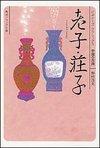 『老子・荘子―中国の古典角川ソフィア文庫―』