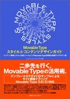 『Movable Typeスタイル&コンテンツデザインガイド』
